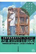 サマー/タイム/トラベラー 1 ハヤカワ文庫JA