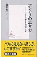 ホンモノの思考力 口ぐせで鍛える論理の技術 集英社新書