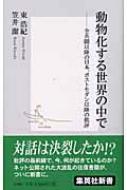 動物化する世界の中で 全共闘以降の日本、ポストモダン以降の批評 集英社新書