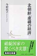 北朝鮮「虚構の経済」 集英社新書