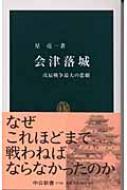 会津落城 戊辰戦争最大の悲劇 中公新書