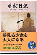 更級日記 現代語訳付き 角川ソフィア文庫