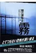 闇の展覧会霧 ハヤカワ文庫NV