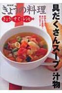 具だくさんスープ・汁物 NHKきょうの料理 きょう・すぐ・レシピ
