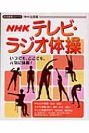 NHKテレビ・ラジオ体操 〔2005年〕 生活実用シリーズ