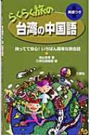 らくらく旅の台湾の中国語
