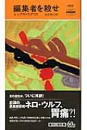 編集者を殺せ ハヤカワ・ポケット・ミステリ