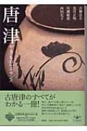 唐津 やきものルネサンス とんぼの本