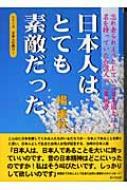 日本人はとても素敵だった 忘れ去られようとしている日本国という名を持っていた台湾人の心象風景 シリーズ日本人の誇り
