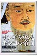チンギスカンとモンゴル帝国 「知の再発見」双書
