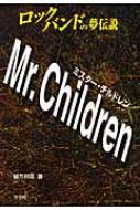 緒方邦彦/ロックバンドの夢伝説mr.children