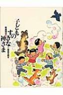 子どものすきな神さま 新美南吉童話傑作選
