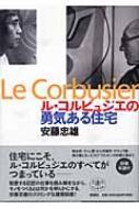 ル・コルビュジエの勇気ある住宅 とんぼの本