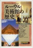 ルーヴル美術館の歴史 「知の再発見」双書
