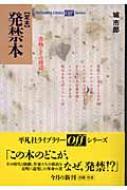 定本 発禁本 書物とその周辺 平凡社ライブラリーoffシリーズ