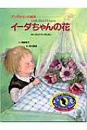 イーダちゃんの花 アンデルセンの絵本
