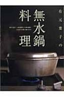 有元葉子の無水鍋料理