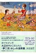 竹久夢二のおしゃれ読本 らんぷの本