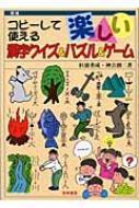 コピーして使える楽しい漢字クイズ&パズル&ゲーム