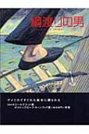 綱渡りの男 FOR YOU 絵本コレクション「Y.A.」