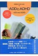ADDとADHD 症状をコントロールしよう 10代のメンタルヘルス