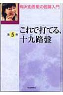 梅沢由香里の囲碁入門 第5巻