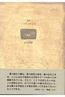 詩集 いのちひかる日 21世紀詩人叢書・第2期 : 小川英晴   HMV&BOOKS ...