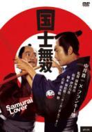 国士無双: Samurai Lover