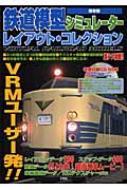 保存版 鉄道模型シミュレーター レイアウト・コレクション I・O BOOKS