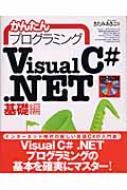 かんたんプログラミングVisualC#.NET 基礎編