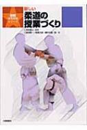 新しい柔道の授業づくり 最新体育授業シリーズ