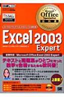 Microsoft Office Specialist教科書 Excel 2003 Expert
