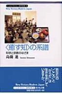 """""""癒す知""""の系譜 科学と宗教のはざま ニューヒストリー近代日本"""