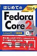 はじめてのFedora Core2 Linuxサーバ構築編 TECHNICAL MASTER