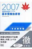 徹底解説基本情報技術者本試験問題 2007秋