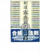剣道 審査員の目 3