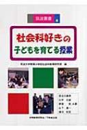 社会科好きの子どもを育てる授業 筑波叢書