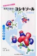 常識を破る抗癌剤 驚異の新薬ヨシキソール