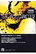 宇宙舟歌 未来の文学
