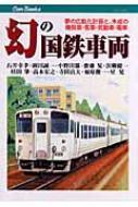 幻の国鉄車両 夢の広軌化計画と、未成の機関車・客車・気動車・電車 キャンブックス