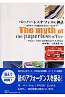 ペーパーレスオフィスの神話 なぜオフィスは紙であふれているのか?
