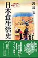 日本食生活史 歴史文化セレクション