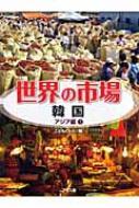 世界の市場 アジア編 2 韓国