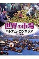世界の市場 アジア編 5 ベトナム・カンボジア