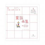 童謡画集 1 +CD