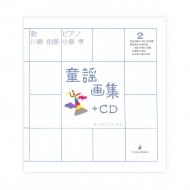 童謡画集 2 +CD
