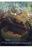 Le Cartonnage カルトナージュの世界