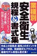 業種別安全衛生規程&書式集 「メンタルヘルス」・「過重労働」問題にも対応!