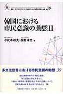 韓国における市民意識の動態 2 叢書 21COE‐CCC 多文化世界における市民意義の動態