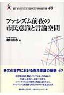 ファシズム前夜の市民意識と言論空間 叢書・21COE‐CCC多文化世界における市民意識の動態